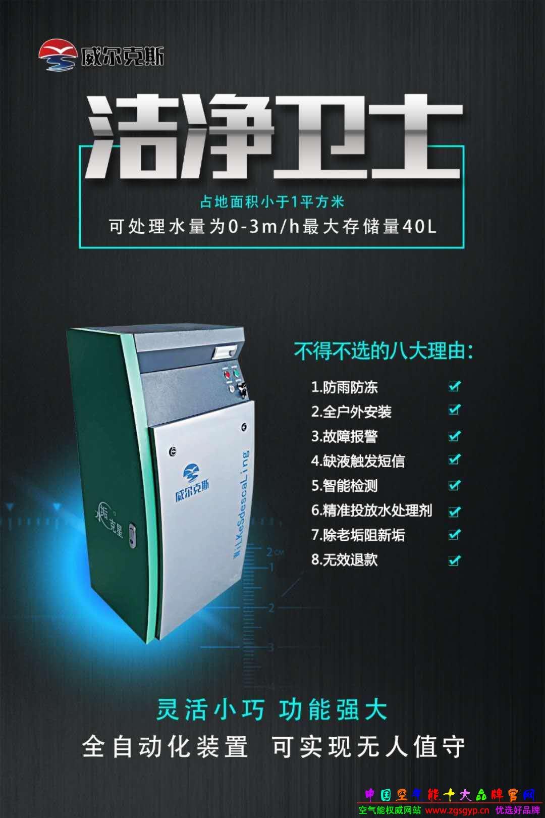 威尔克斯除垢机处理一吨水大概需要多少钱?- 「www.zgsgyp.cn」 空气能十大品牌网